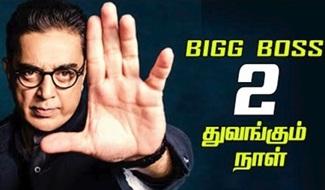 Start Date And Time – Bigg Boss Tamil Season 2 | Promo Shoot