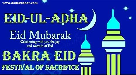 Great Gregorian Eid Al-Fitr 2018 - Bakra-Eid-HD-Wallpaper  Pic_30859 .jpg