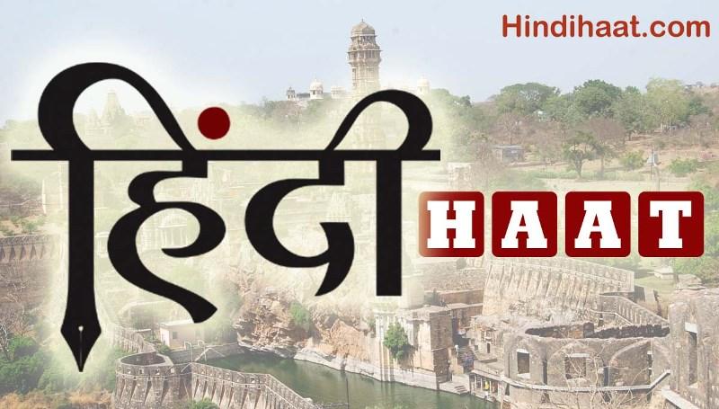 Hindi haat