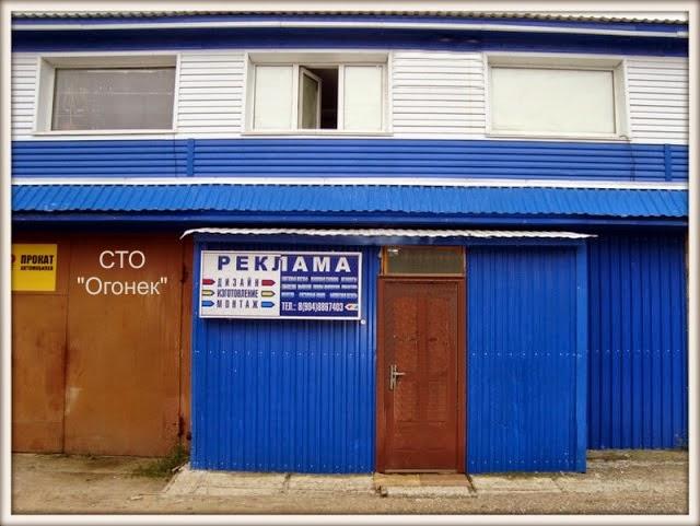рекламно-производственная фирма - с 2002 года успешно работает на рынке производства наружной рекламы в г. Нефтеюганске и Нефтеюганском районе.