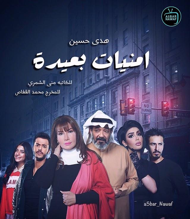 المسلسلات الخليجية رمضان 2019 وقنوات العرض