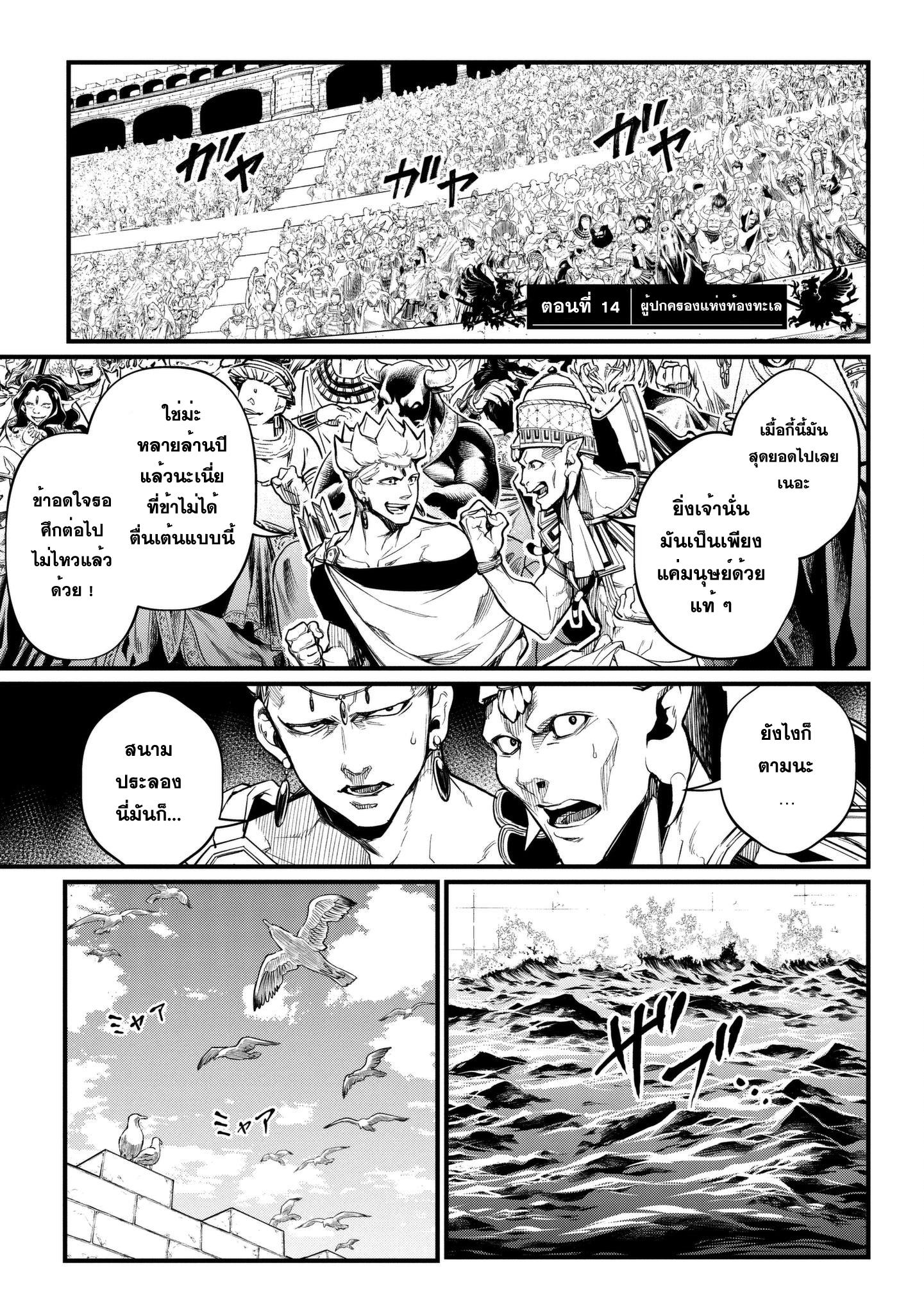อ่านการ์ตูน Shuumatsu no Walkure ตอนที่ 14 หน้าที่ 2