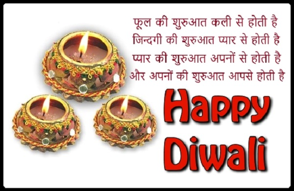 Diwali-Shayari-Jokes-Sms-Pics-in-Hindi