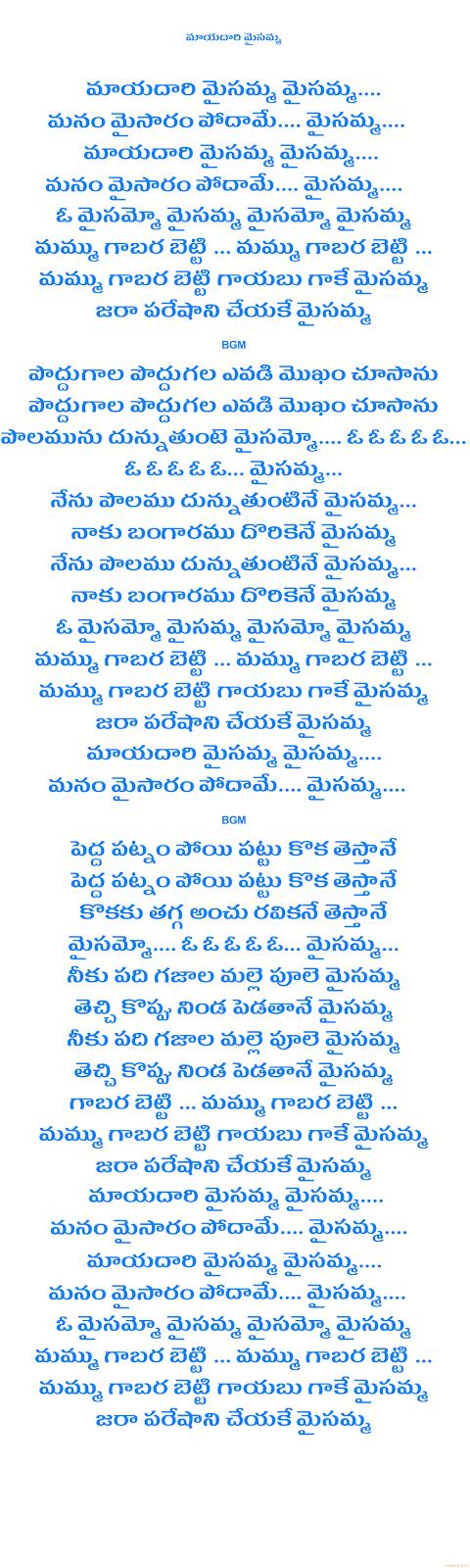 mayadari maisamma folk song lyrics telugu