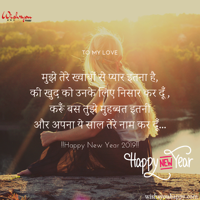 Mujh Tere Khwabon Se, Romantic Happy New Year  Shayari