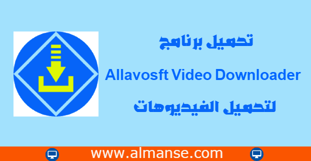 Allavosft Video Downloader Converter