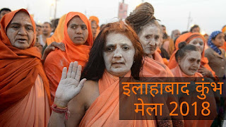 prayagraj kumbh mela nude images ghat prayagraj photo