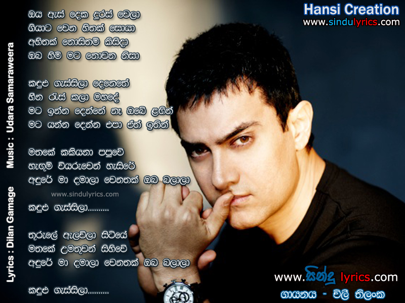 Lyric song title by lyrics : Sinhala Songs Lyrics