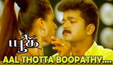 Aal Thotta Boopathy…   Ilayathalapathi Vijay Super Hit Movie   Youth   Tamil Movie Song