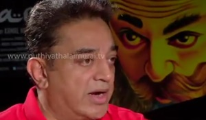 Case against actor Kamal Haasan for allegedly speaking ill of Mahabharatham