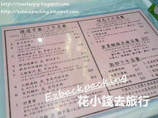 食得福餐廳小廚菜單