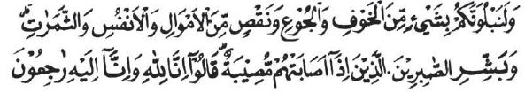 Surah Al Baqarah ayat 155-156