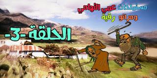 مستملحات عمي التهامي ومراتو رقية - الحلقة 3