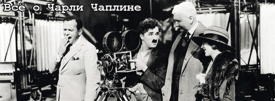 Всё о Чарли Чаплине