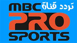 تردد قناة mbc pro sport