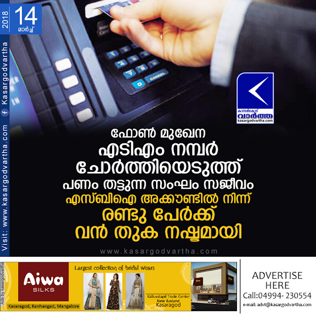 Kanhangad, Kasaragod, Kerala, News, Complaint, Phone-call, ATM Cards, ATM Cheating continues.