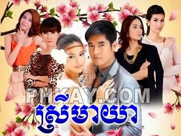 SENLOY Latest Khmer Movie