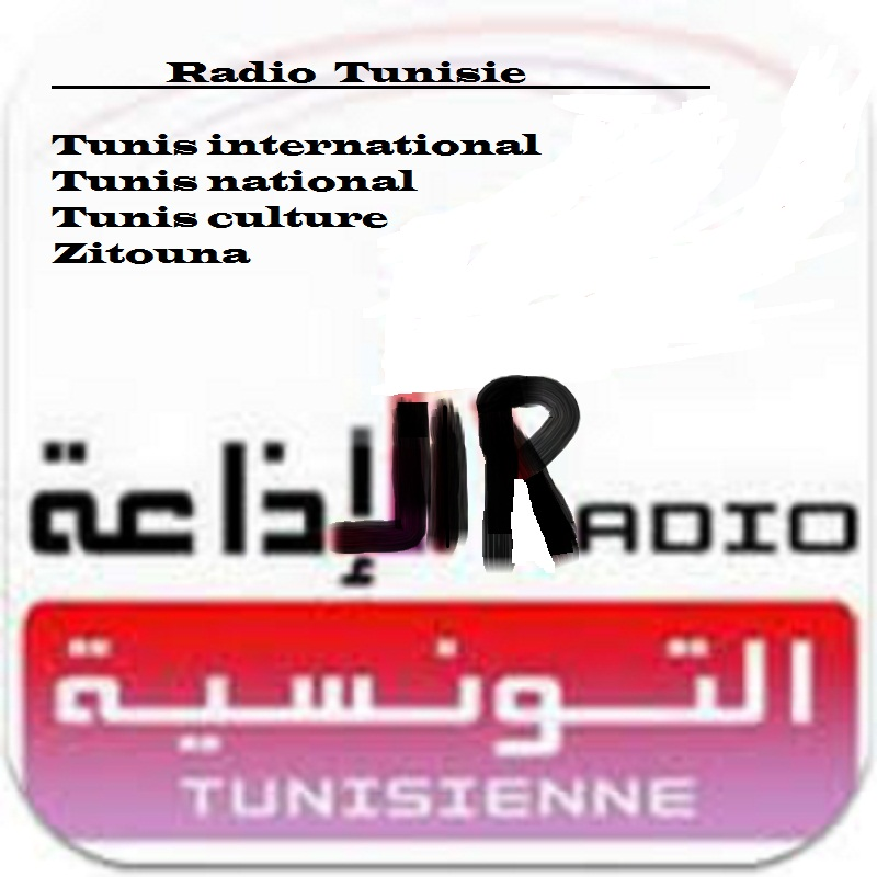 Frequence Radio Tunis تردد راديو تونس 2017 Frequence