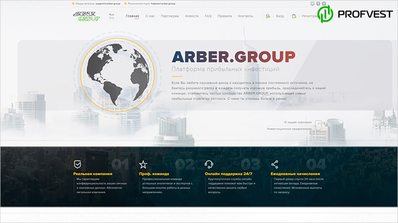 Arber Group обзор и отзывы HYIP-проекта