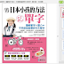 懶得背單字也沒關係!再也沒有藉口不背單字!非常懶得背日文單字的人也適用的圖解單字教學書
