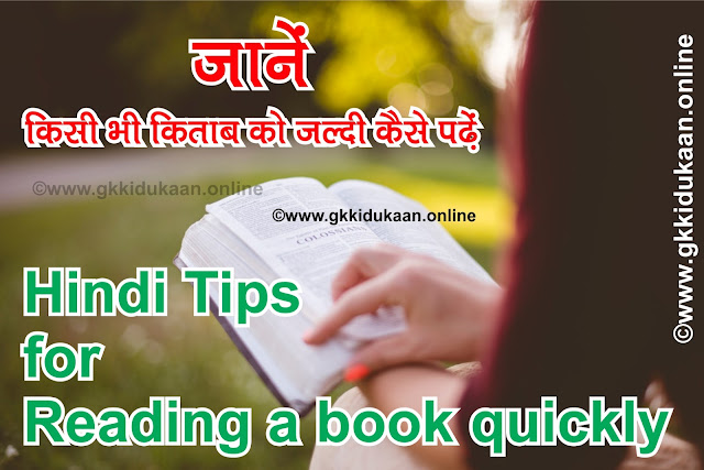 read-a-book-quickly-in-hindi, book reading tips in hindi, tips for book reading