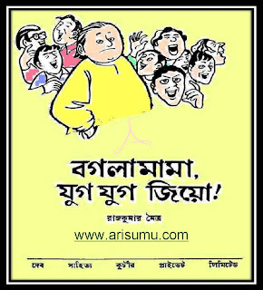 Rajkumar Moitra Bengali Story Books PDF