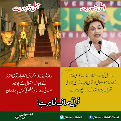 Moonis Elahi Says President of Brazil impeached on corruption charges but Nawaz Sharif PMLN remain untouched despite proof.