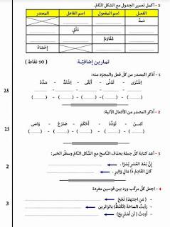 """4 - تمارين ملخصة لأهم قواعد اللغة العربية ."""".استعدادا لمناظرة السيزيام"""""""