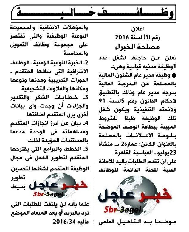 """اعلان وظائف رقم 1 لسنة 2016 وزارة العدل """" مصلحة الخبراء """" والتقديم لمدة 15 يوم"""