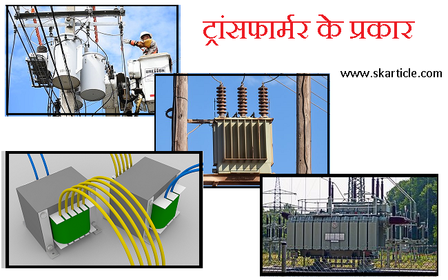Types of Transformer in Hindi