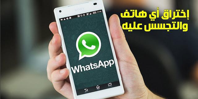 طريقة اختراق اي هاتف والتجسس على الرسائل والمكالمات