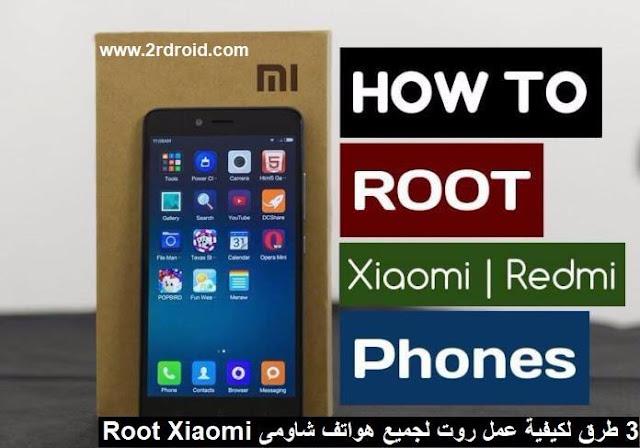 3 طرق لكيفية عمل روت لجميع هواتف شاومى Root Xiaomi بدون حاسوب
