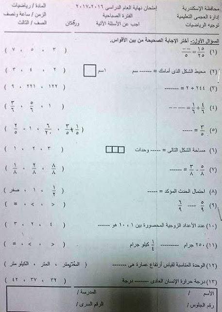 تحميل امتحان الرياضيات للصف الثالث الابتدائي الرسمى محافظه الاسكندريه إدارة العجمي