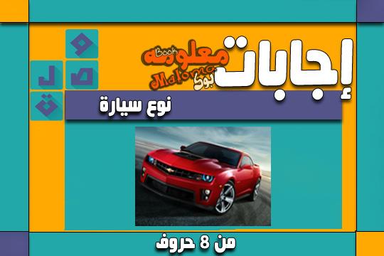 نوع سيارة من 8 حروف