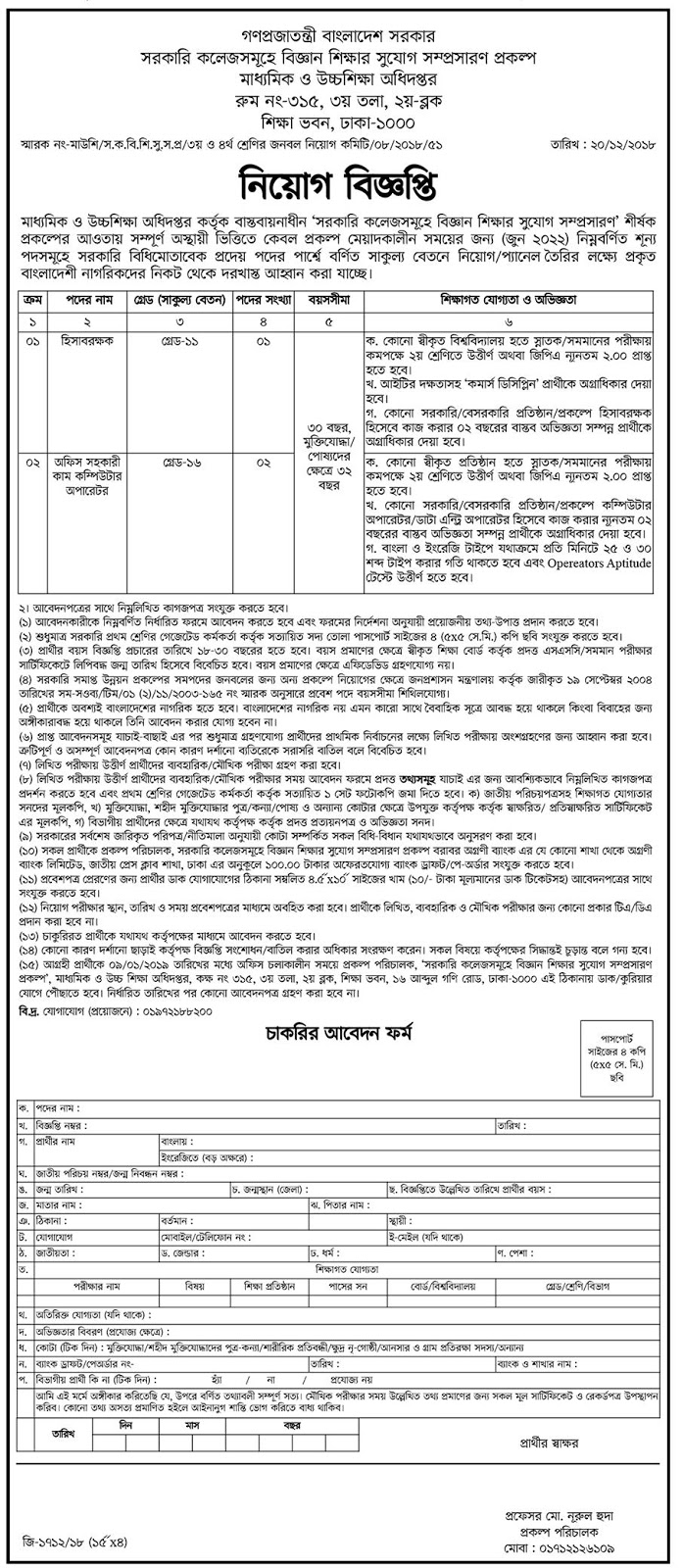 Directorate of Secondary and Higher Education (DSHE)Job Circular 2018
