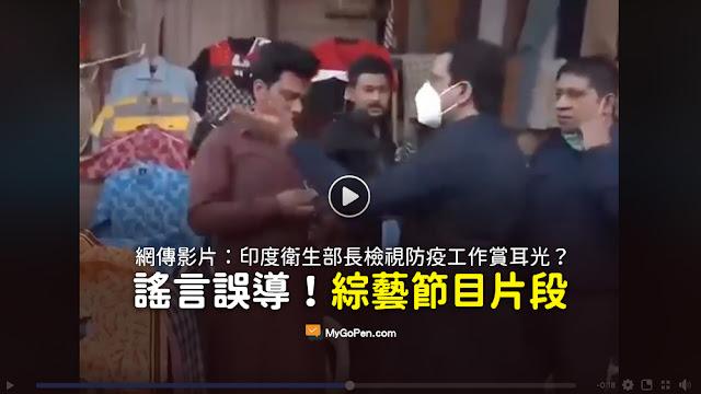 印度衛生部長檢查防疫工作 謠言 影片