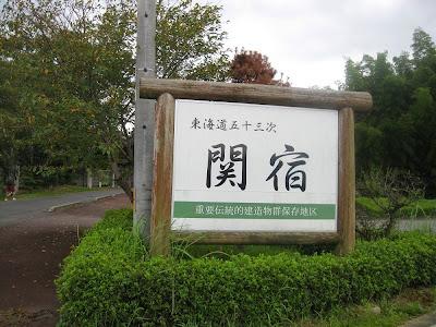 東海道五十三次 関宿