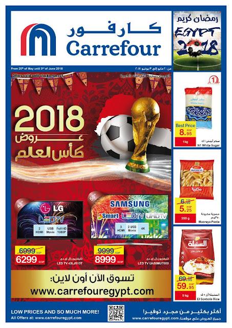 عروض كارفور بمناسبة كأس العالم روسيا 2018
