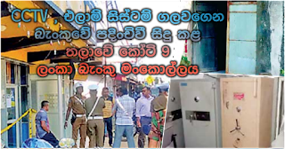 ​87 million Bank of Ceylon robbery carried out with CCTVs and alarm systems dislodged!