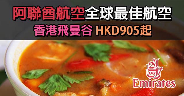 全球最佳航空飛曼谷!阿聯酋航空 香港飛曼谷 $905起,明年6月底前出發。