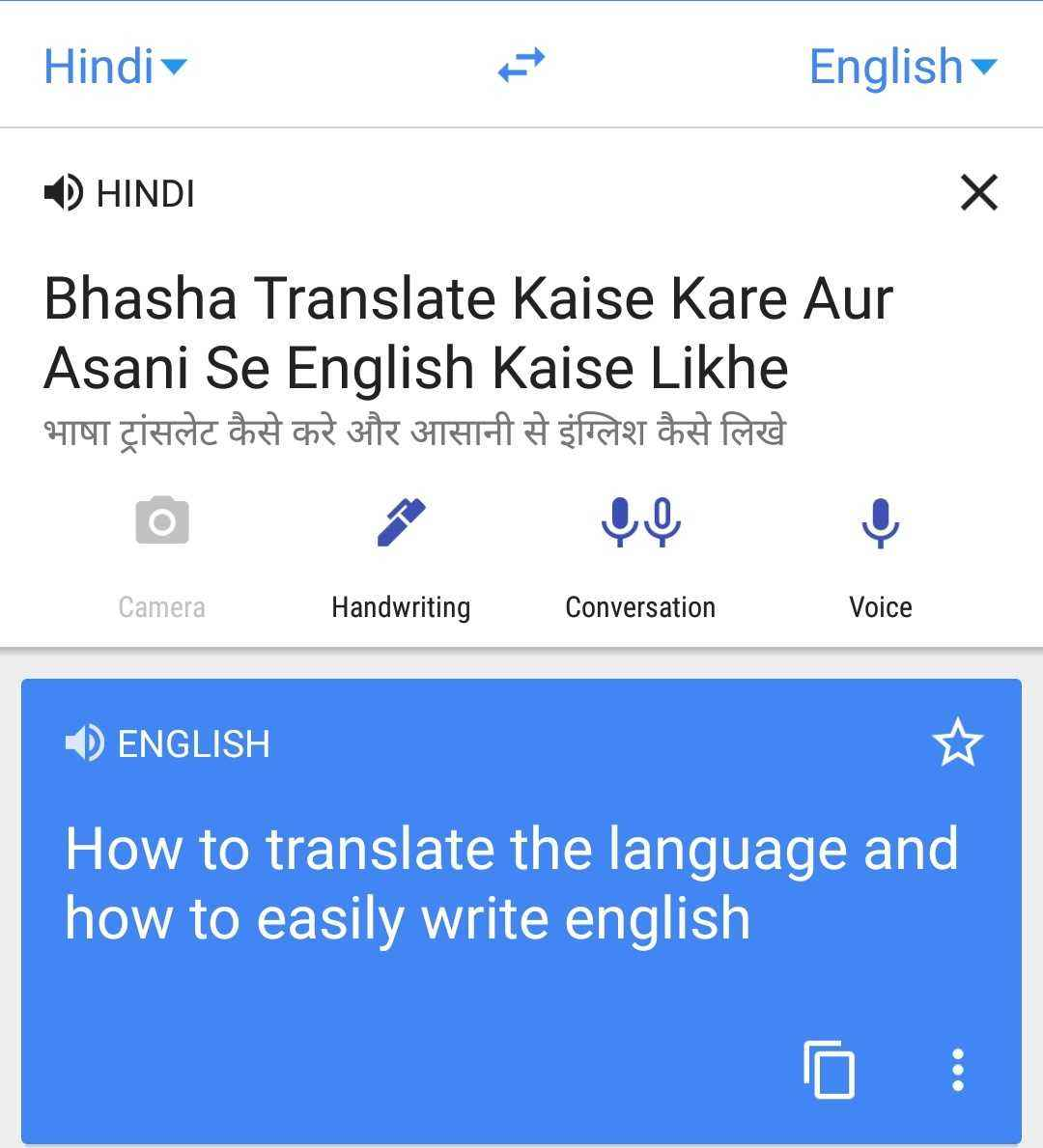 Language Translate Kaise Kare Aur Asani Se English Likhna Sikhe