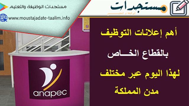 أنابيك: أهم الوظائف المعلن عنها اليوم - الجمعة 17 ماي 2019