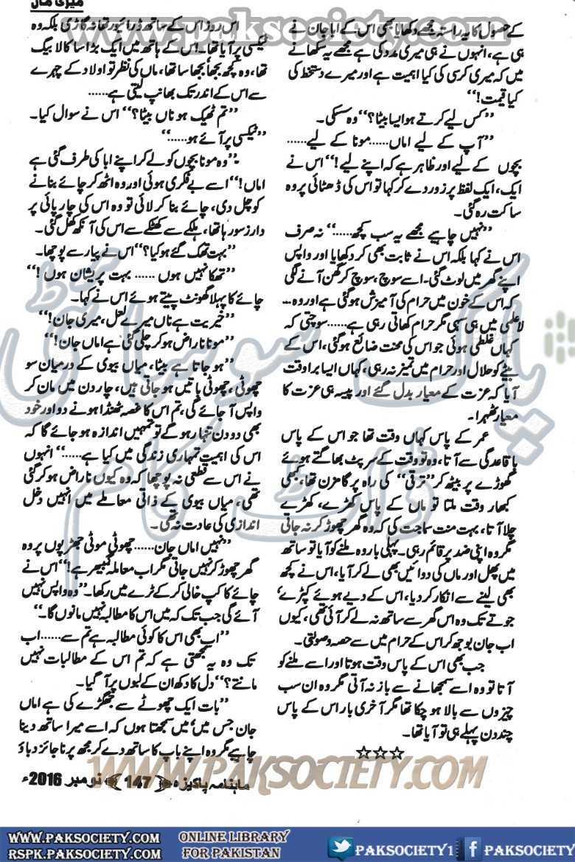 urdu essay on maa Assalam alaikum ummid hai aap sab khairiyat se honge :) mera topic hai maa-baap ke huqooq jaisa ke hum sab jaante hain humare maa-baap humare liye.