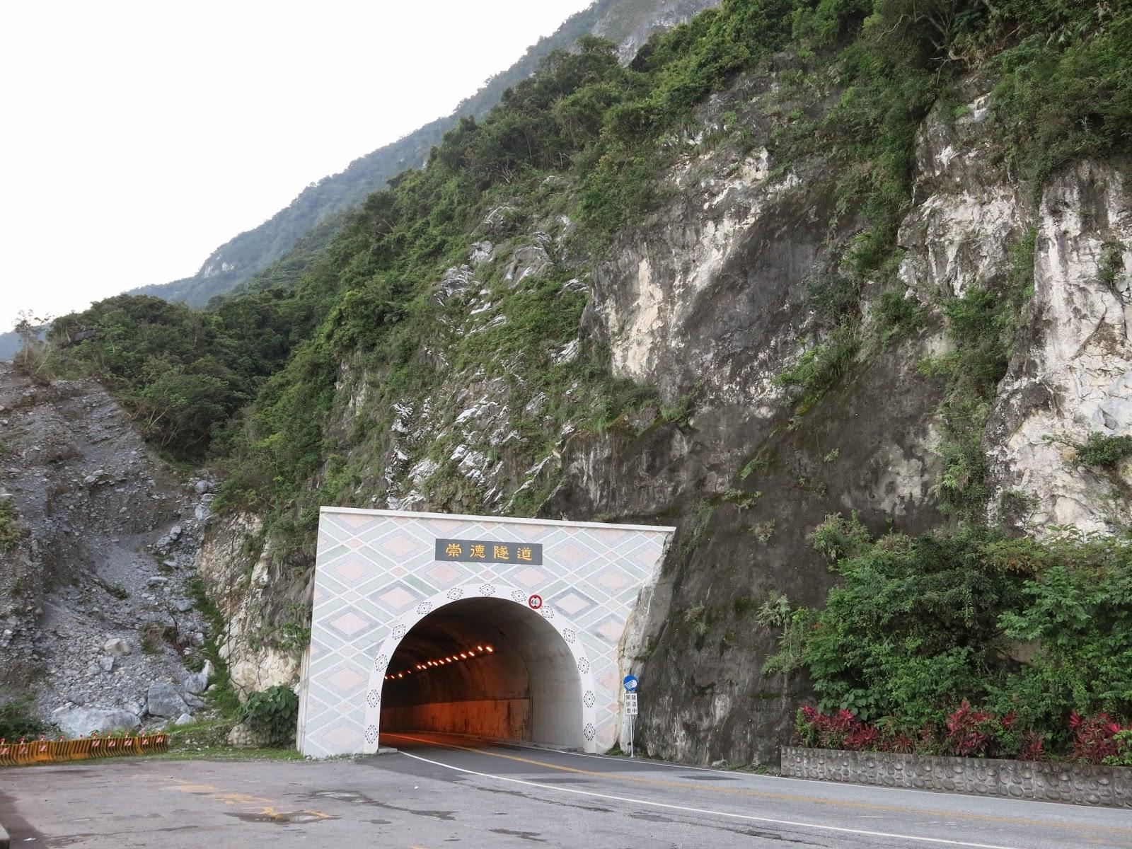 Chongde Tunnel崇德隧道