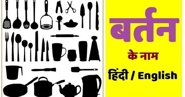 Kitchen Cooking Utensils List बरतन क
