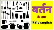 Ideas For Kitchen Utensils Names In Hindi Photos