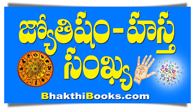 telugu astrology books ,    saravali astrology book in telugu,  learn astrology in telugu pdf,  vedic astrology in telugu pdf,  vedic astrology lessons in telugu, pdf,  saravali telugu pdf  saravali book in telugu pdf,,  jyotish shastra in telugu pdf free download,   jyotish shastra in telugu pdf free download,  saravali astrology book in telugu,  telugu astrology books,  saravali telugu pdf,  saravali book in telugu pdf,  learn astrology in telugu pdf,  vedic astrology lessons in telugu pdf,  jataka marthandam telugu pdf free download,