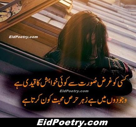 Surat Shayari Surat Poetry Surat Poetry in Urdu Urdu Poetry SMS Messages Husn-e-Soorat Love is Pain