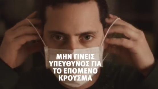 Δήμος Ναυπλιέων: Μην γίνεις υπεύθυνος για το επόμενο κρούσμα (βίντεο)