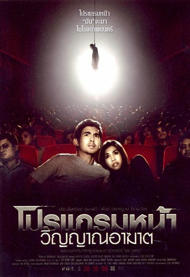 Coming Soon Thailand Movie